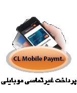 پرداخت غیر تماسی موبایلی