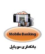 بانکداری موبایلی